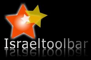 ארגז הכלים הישראלי